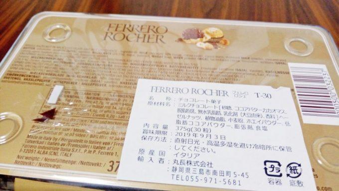 FERRERO ROCHER(フェレロロシェ)T-30、30個入り原材料表示ラベル