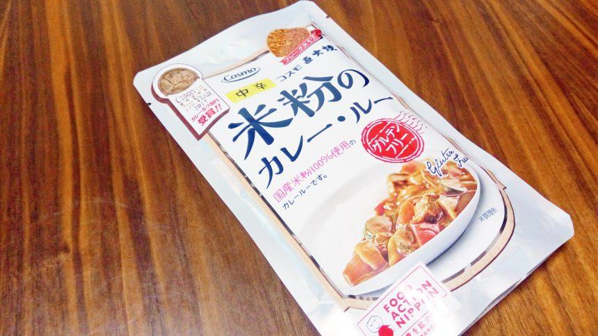 米粉のカレールーパッケージ