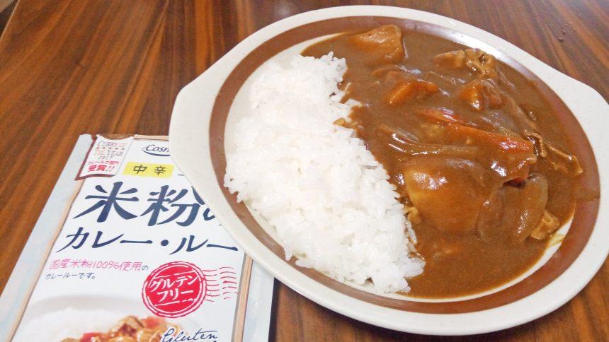 完成米粉カレー