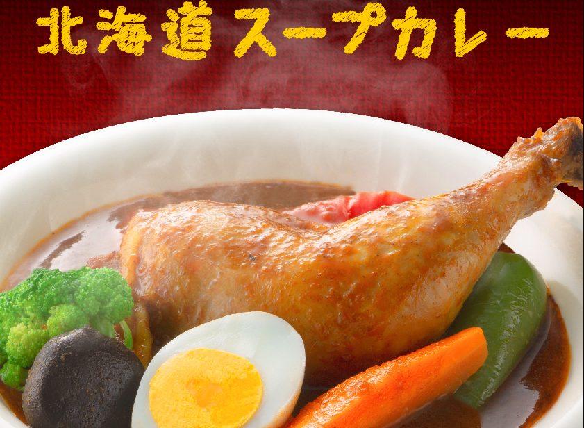 グルテンフリー北海道スープカレーの商品説明画像。スープカレーのアップ