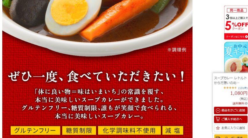 グルテンフリー北海道スープカレーの商品説明画像