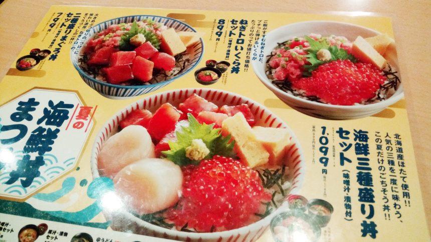 joyfull夏の海鮮丼祭りメニュー