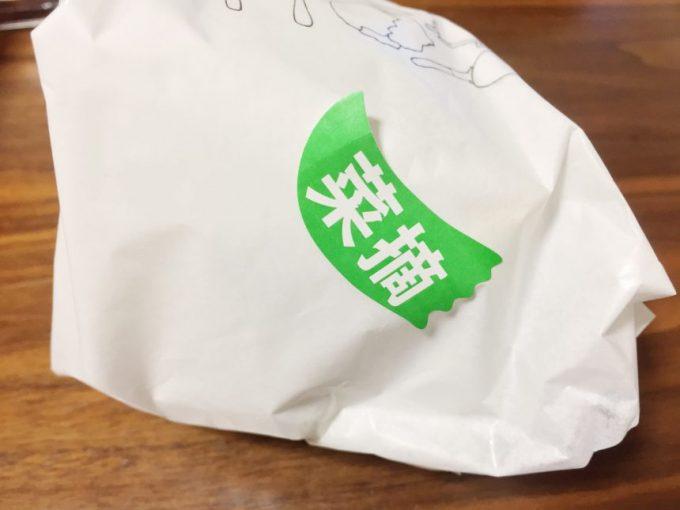 モス菜摘バーガーの包み