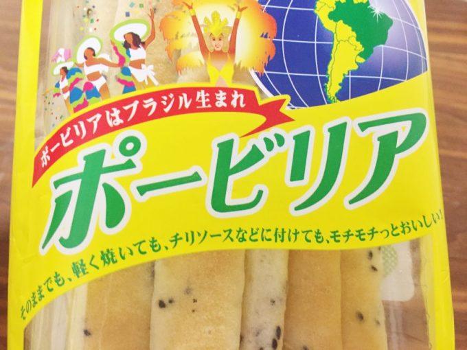 ブラジル生まれのパン(おやつ)ポービリア