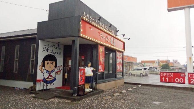 ラーメン暖暮、宮崎店。