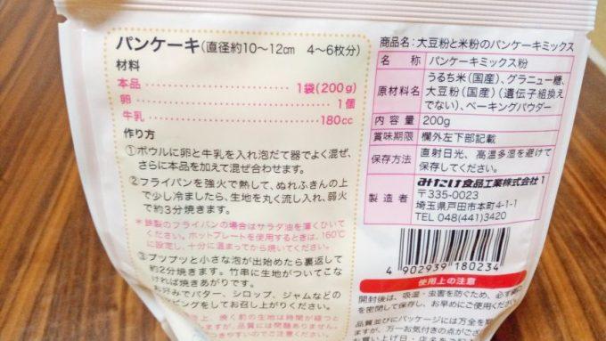 グルテンフリーパンケーキミックスの原材料とレシピ