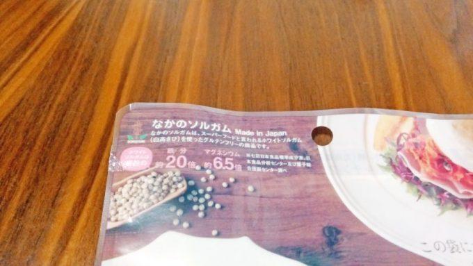 パッケージに書かれたスーパーフード、ホワイトソルガムの説明分