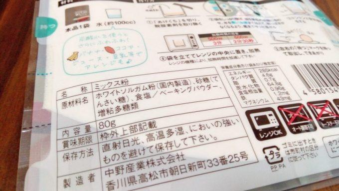 パッケージ背面の原材料などの商品説明