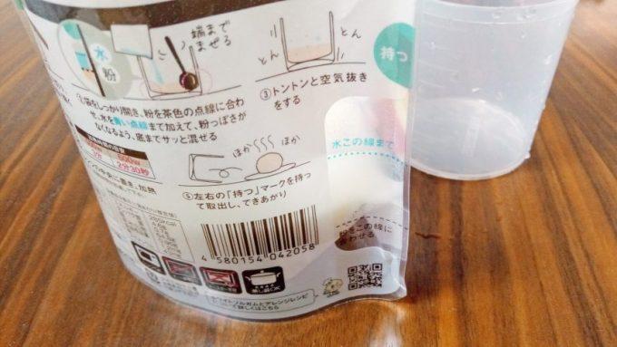 パッケージに書かれた水を入れるライン。そこまで水を入れた図。