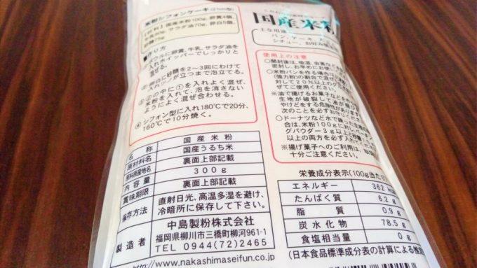 国産米粉の原材料表示