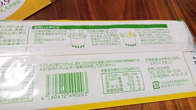 米粉スパゲティの茹で方とカロリー表示。特定原材料27品目不使用表記