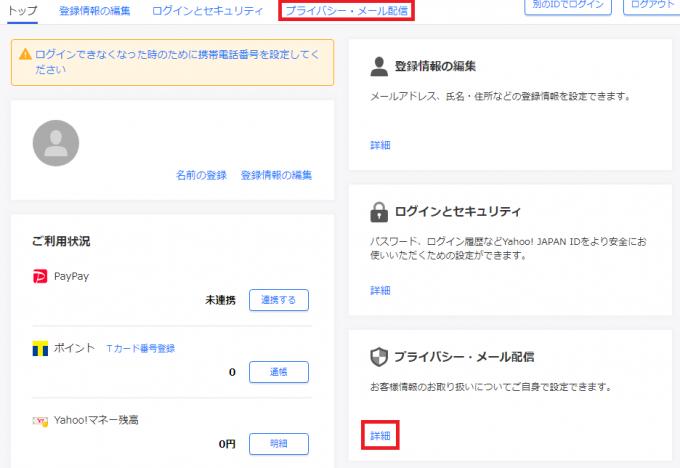 ヤフージャパン、プライバシー・メール設定画面