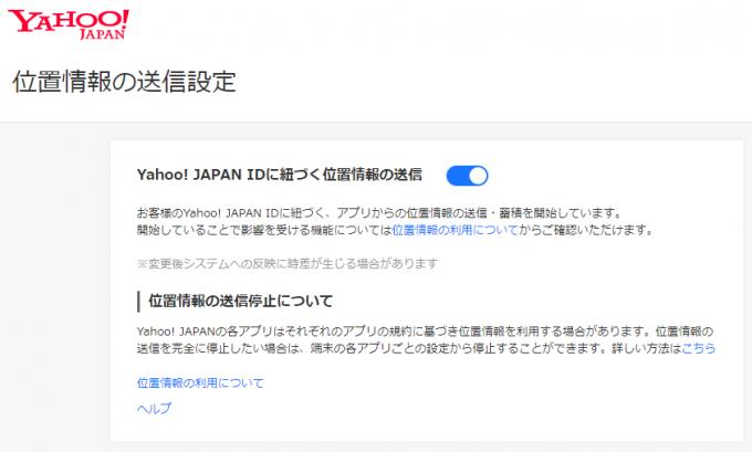 ヤフージャパンIDに紐づく位置情報の送信設定ページ
