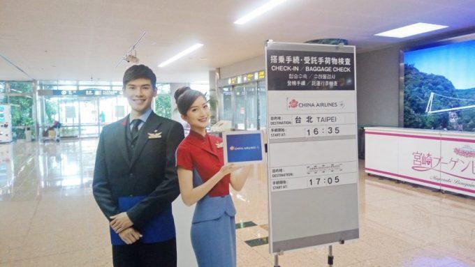宮崎空港、中華航空(チャイナエアライン)搭乗手続き・受託手荷物検査の案内看板。台湾の俳優・女優の看板。