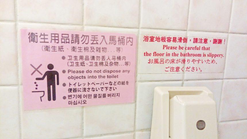 トイレットペーパー流すの禁止!の張り紙