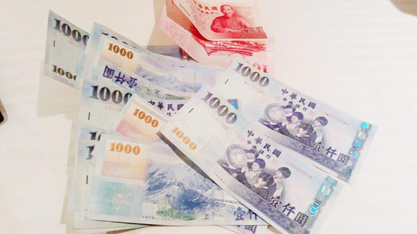 台湾のお金。台湾元、台湾ドル、NTドル。