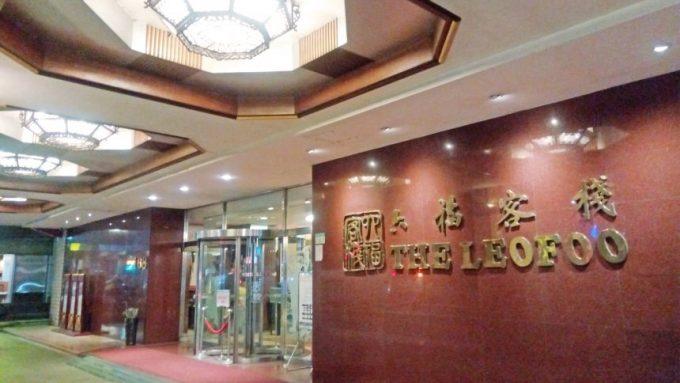 レオフーホテル(六福客棧)玄関ロビー前