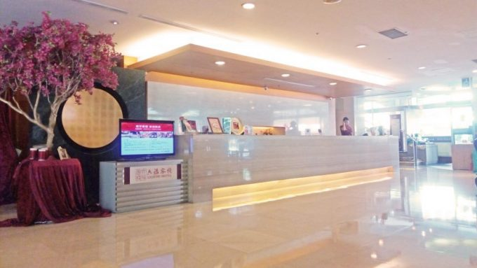 レオフーホテル(六福客棧)のロビー、カウンター