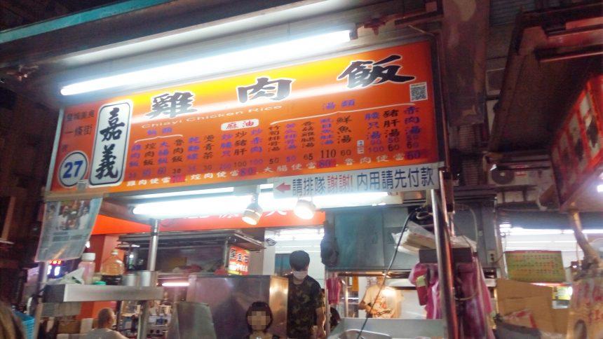 魯肉飯(ルーローハン)を食べた屋台