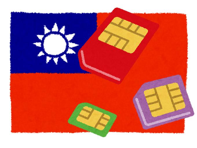 台湾国旗とSIMカードのイラスト