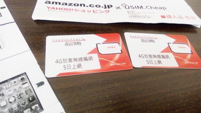 届いた台湾、遠傳電信のSIMカード