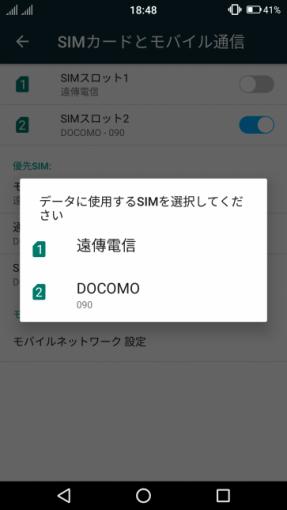 データ通信に使用する優先SIMの設定画面