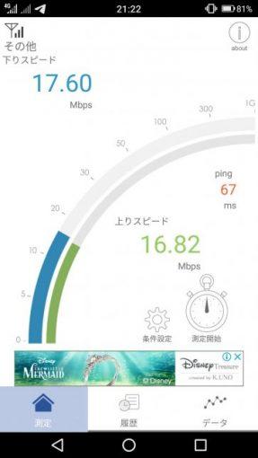 通信速度計測画面(17.60Mbps)