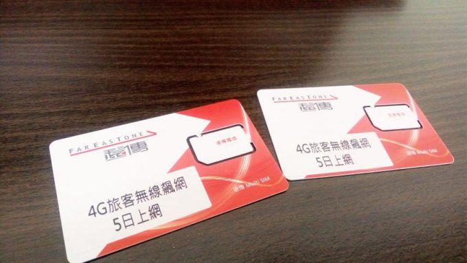 遠傳電信のSIMカード2枚