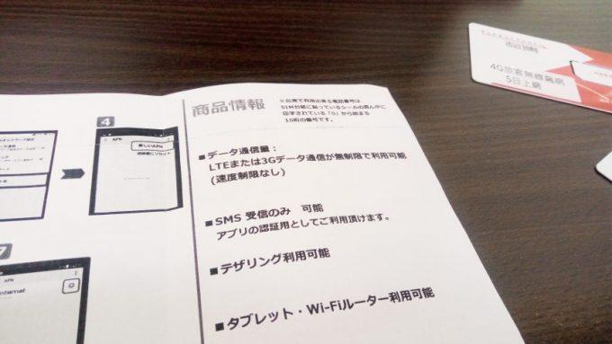LTEデータ通信無制限、テザリング可能の説明書き(日本語)