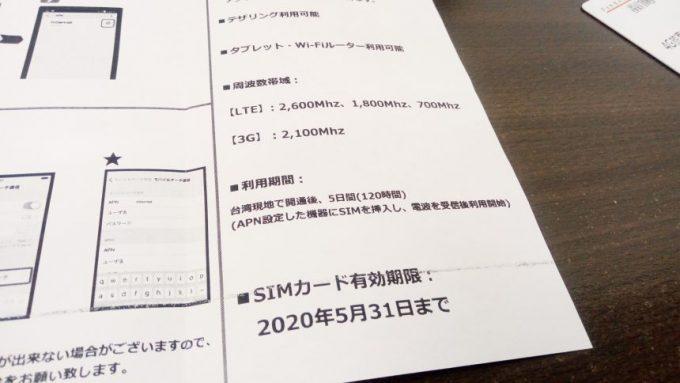 SIMカード有効期限と対応する周波数帯域(バンド)