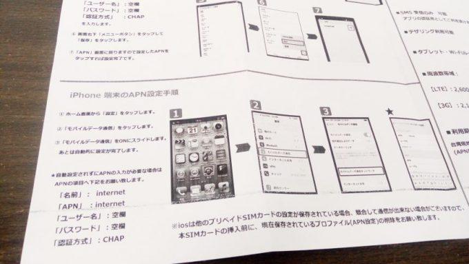 iPhone(iOS)のAPN設定手順(方法)
