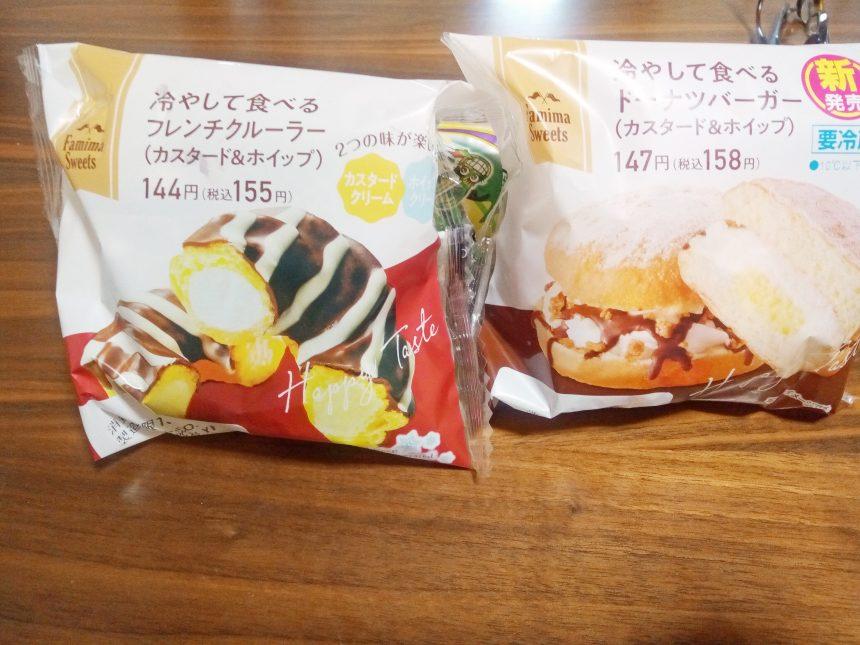 ファミマ、冷やして食べるドーナツシリーズ2種