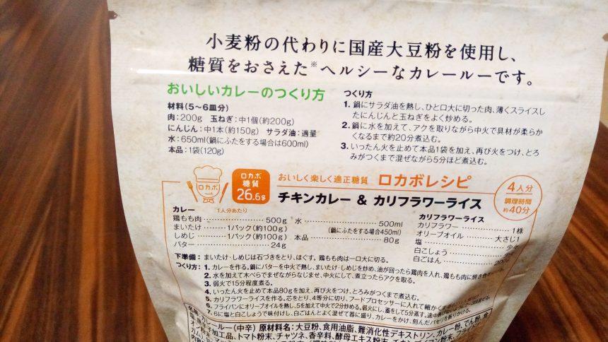 小麦粉の代わりに大豆粉を使用している、と書かれた背面の商品説明