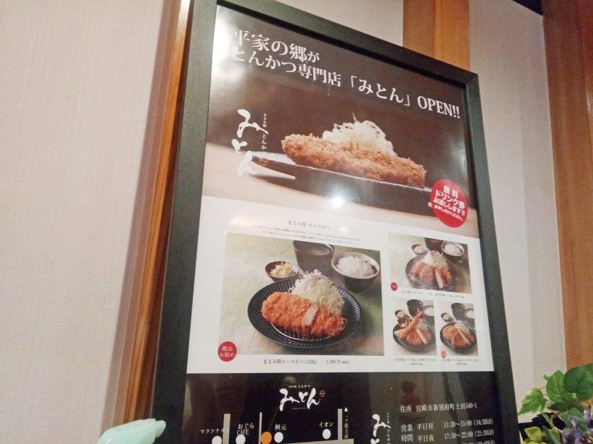 とんかつ専門店「みとん」オープンのポスター