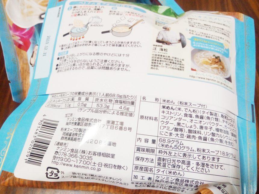 ケンミン、ベトナム扮フォ鶏ガラスープ味のパッケージ裏面の原材料表記