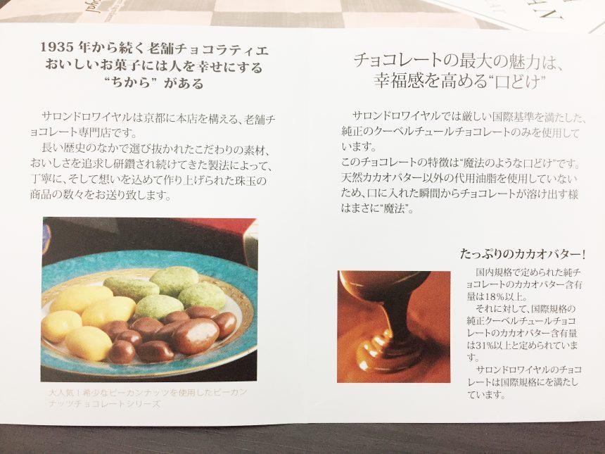 チョコレート商品説明(冊子)