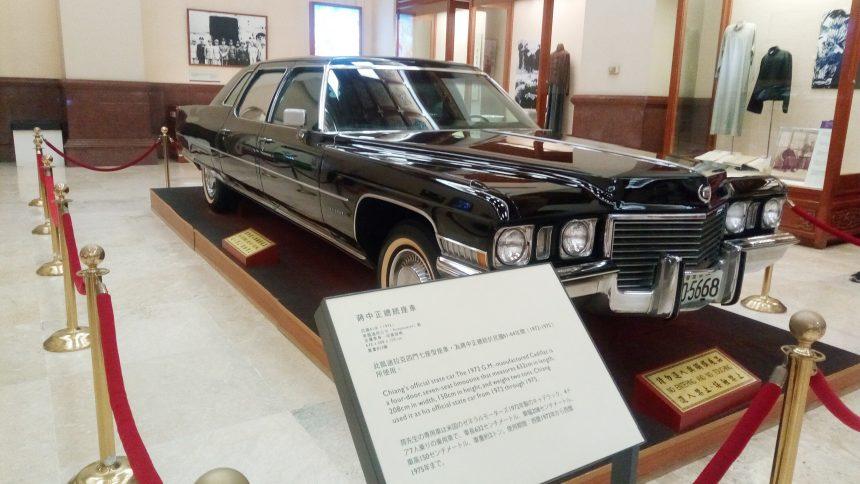 蒋介石が1972~から利用していたキャデラック。中華民国の蒋介石総統専用車
