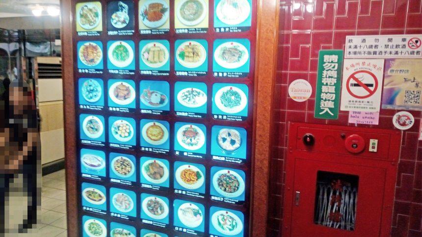 春梅子餐廳の店頭にある写真入りメニューの電光看板