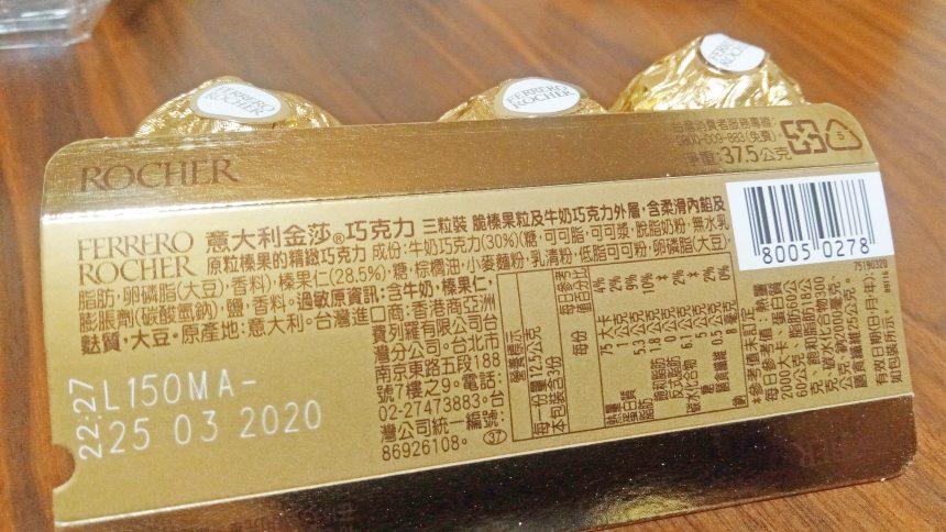 台湾語でかかれたロシェの台紙