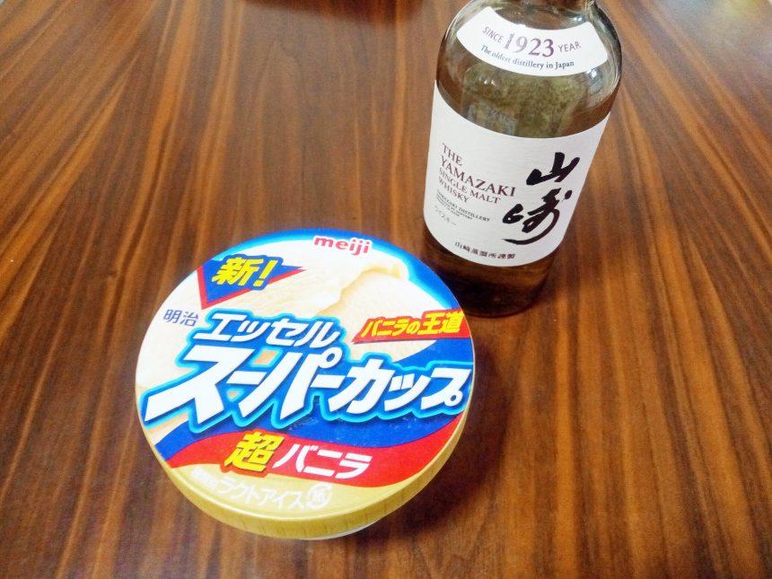 明治エクセルスーパーカップと山崎シングルモルトウイスキー(ノンエイジ)