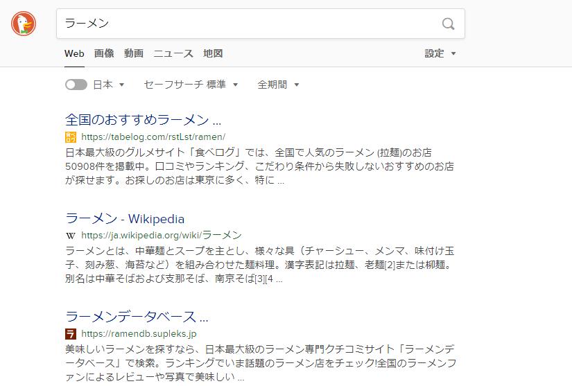 検索エンジン「DuckDuckGo」でラーメンを検索した結果