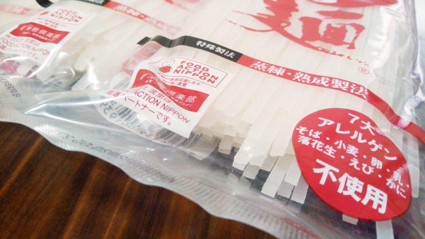7大アレルゲン不使用(そば・小麦・卵・乳・落花生・えび・かに)と書かれたパッケージ