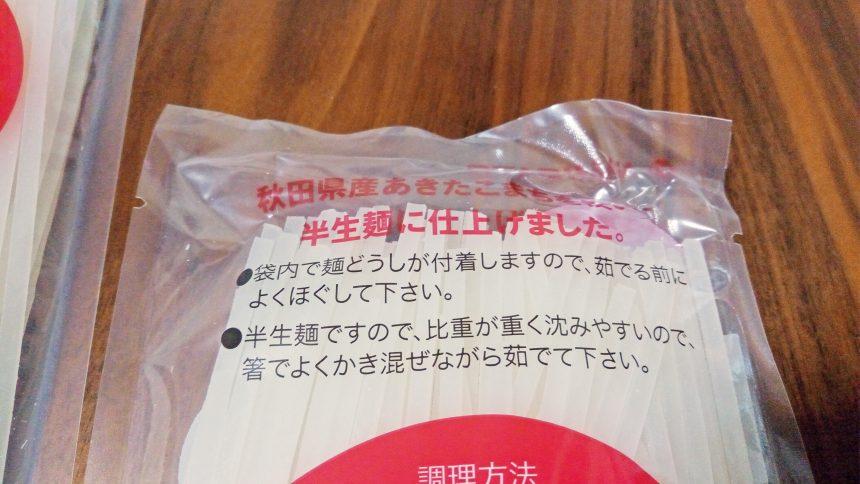 秋田県産あきたこまちで半生麺に仕上げました、とかかれた商品パッケージ