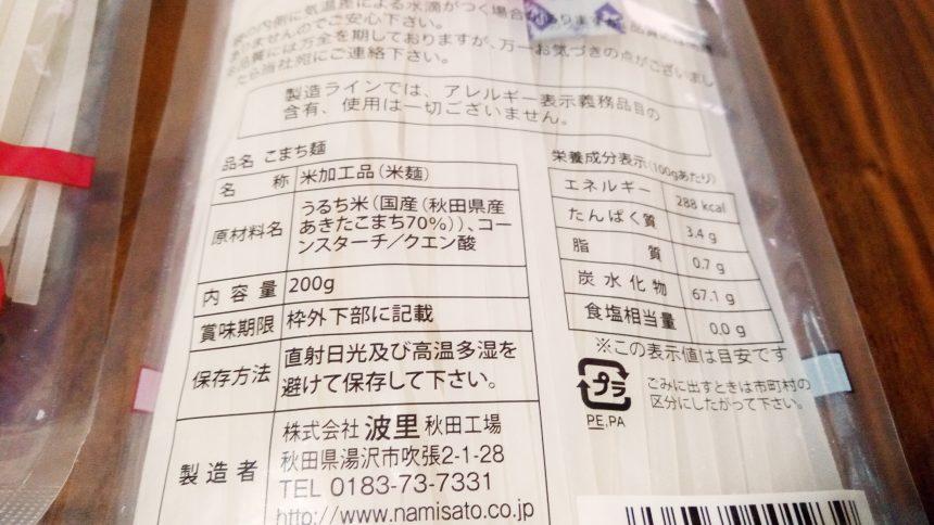 グルテンフリーうどん麺の商品説明