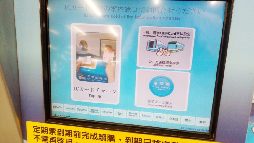 悠遊カード(イージーカード)チャージ説明画面(日本語)