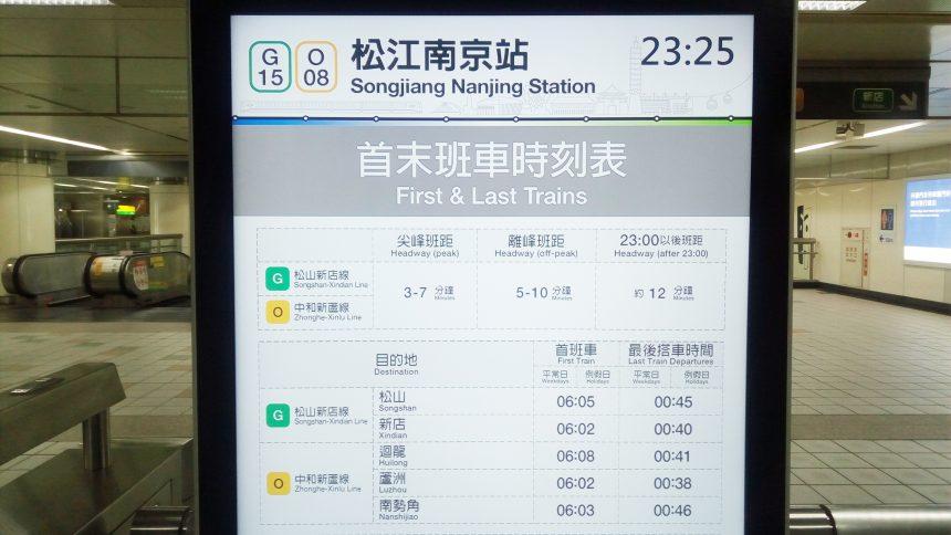 台湾、松江南京駅の地下鉄運行間隔が書かれた案内