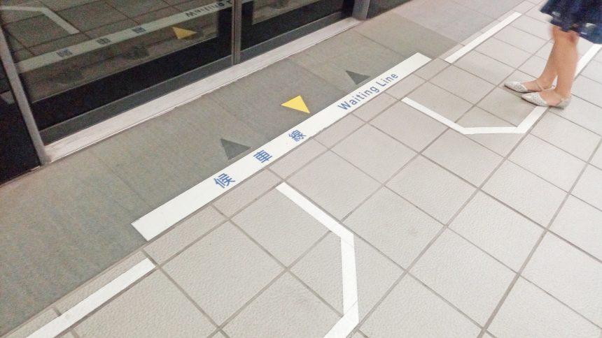 台湾MRTの立ち位置。白線がある