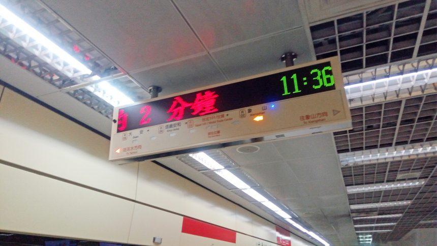 次の電車が来るまでの時間が電光掲示板に表示される