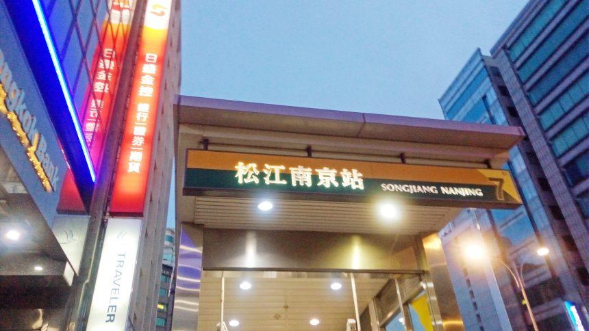 台湾、松江南京駅への降り口