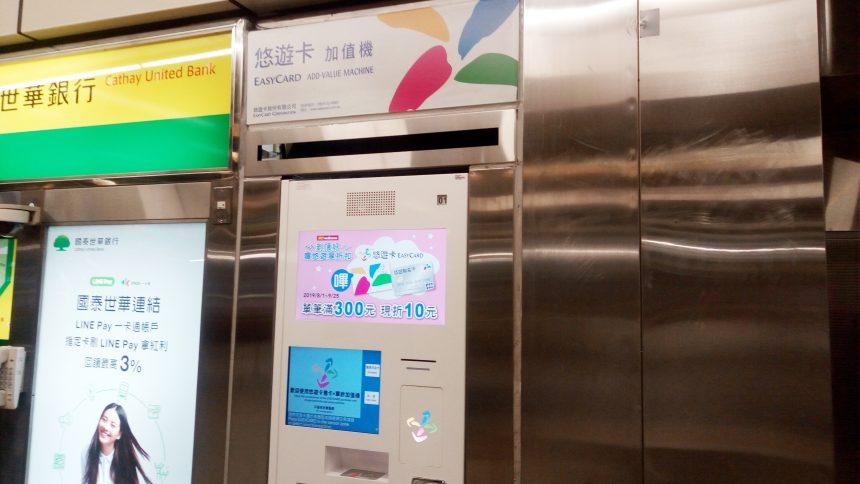 台湾 悠遊カード(EasyCard)の機械